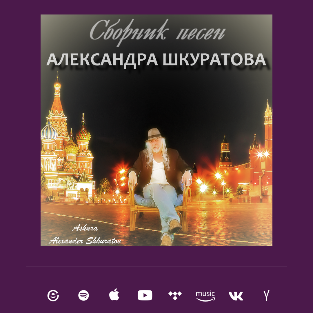 Collection of songs by Askura Alexander Shkuratov